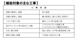nagaokari2